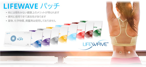 総合ビューティーコンサルタント Charm チャーム | LifeWave ライフウェーブ